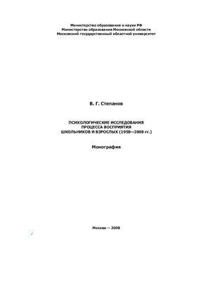 Степанов В.Г. Психологические исследования процесса восприятия школьников и взрослых (1958-2008 гг.)
