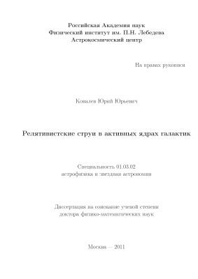 Ковалев Ю.Ю. Релятивистские струи в активных ядрах галактик