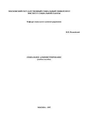 Подвойский В.П. Социальное администрирование