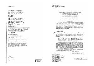 Гниненко А.В. Англо-русский учебный иллюстрированный словарь: Автомобильные и машиностроительные специальности