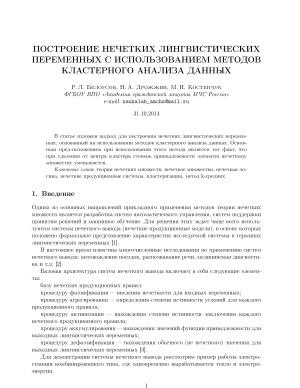 Белоусов Р.Л., Дрожжин Н.А., Костенчук М.И. Построение нечетких лингвистических переменных с использованием методов кластерного анализа данных