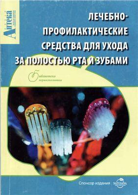 Егорова С.Н. Лечебно-профилактические средства для ухода за полостью рта и зубами