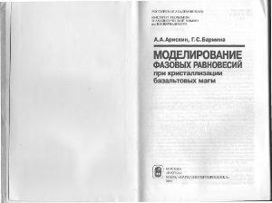 Арискин А.А., Бармина Г.С. Моделирование фазовых равновесий при кристаллизации базальтовых магм