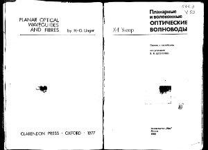 Унгер Х.Г. Планарные и волоконные оптические волноводы