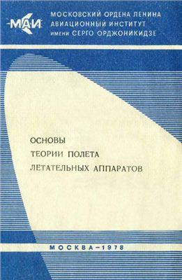 Гуков В.В. Основы теории полета летательных аппаратов