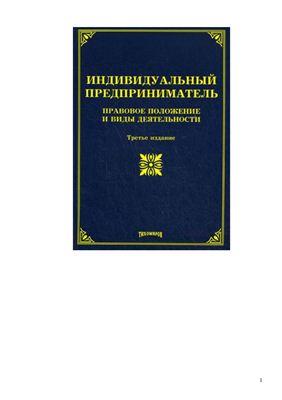 Тихомиров М.Ю. Индивидуальный предприниматель: правовое положение и виды деятельности