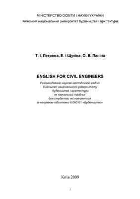 Петрова Т.І., Щукіна Е.І. English For Civil Engineers
