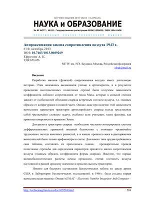 Ефремов А.К. Аппроксимация закона сопротивления воздуха 1943 г