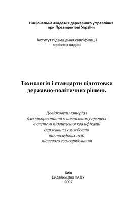 Сороко В.М. Технологія і стандарти підготовки державно-політичних рішень