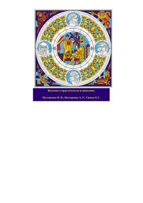 Нестеренко И.Н., Нестеренко А.Р., Гиенко Е.Г. Введение в практическую астрономию