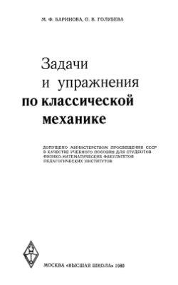 Баринова М.Ф., Голубева О.В. Задачи и упражнения по классической механике