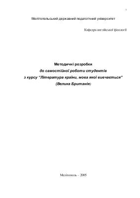 Рябуха Т.В. Практикум по дисциплине Литература изучаемого языка (англ.)