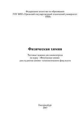 Степановских Е.И. Тестовые задания для самоконтроля по курсу физической химии