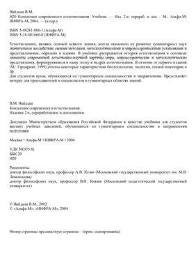 Аруцев А.А., Ермолаев Б.В. Концепции современного естествознания