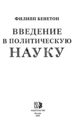 Бенетон Ф. Введение в политическую науку