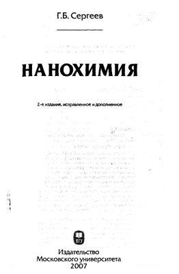 Сергеев Г.Б. Нанохимия