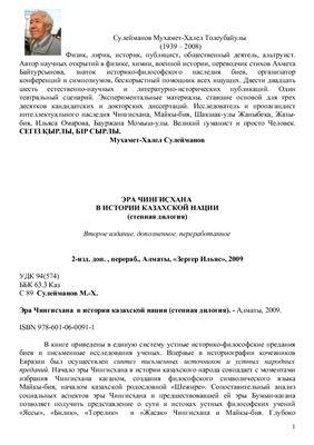 Cулейманов М.-Х. Эра Чингисхана в истории казахской нации (степная дилогия)