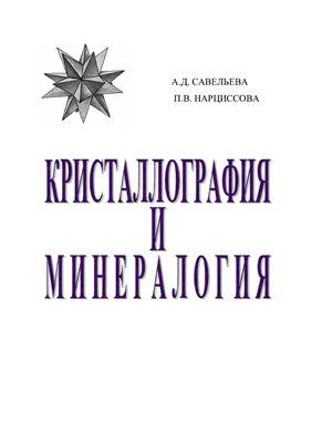 Савельева А.Д., Нарциссова П.В. Кристаллография и минералогия