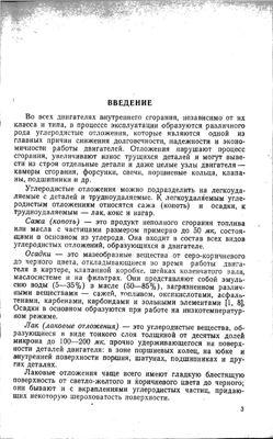 Папок К.К., Пискунов В.А., Юреня П.Г. Нагары в реактивных двигателях