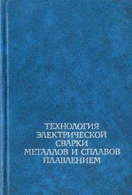 Патон Б.Е. (ред.) Технология электрической сварки металлов и сплавов плавлением