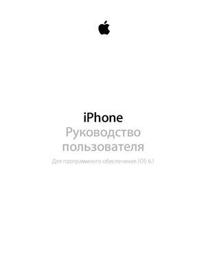 IPhone iOS 6.1. Руководство пользователя