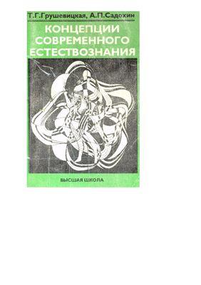 Грушевицкая Т.Г., Садохин А.П. Концепции современного естествознания