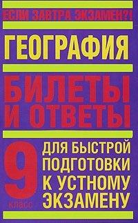Иванова Т.В. География. 9 класс. Билеты и ответы для быстрой подготовки к устному экзамену
