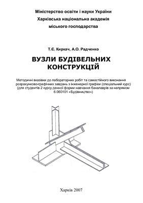 Киркач Т.Є., Радченко А.О. Вузли будівельних конструкцій (спеціальний курс)
