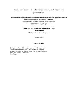 Андреева О.С., Лаврова Д.И., Рязанов Д.П., Падун М.А. Технология социальной реабилитации инвалидов