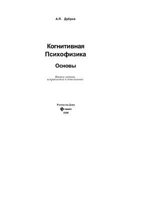 Дубров А.П. Когнитивная Психофизика. Основы