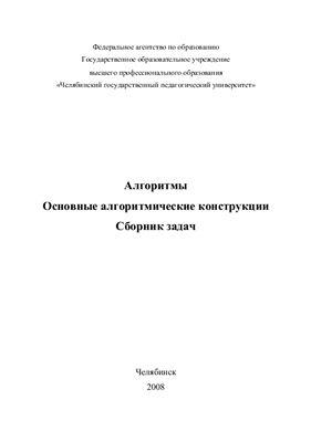 Рогозин С.А. Алгоритмы. Основные алгоритмические конструкции: Сборник задач