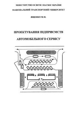 Ященко М.М. Проектування підприємств автомобільного сервісу (укр)