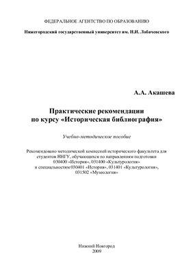 Акашева А.А. Практические рекомендации по курсу Историческая библиография