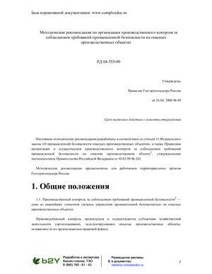 РД 04-355-00. Методические рекомендации по организации производственного контроля за соблюдением требований промышленной безопасности на опасных производственных объектах