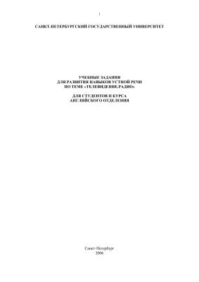 Евстрахина И.В., Магнес Н.О. Учебные задания для развития навыков устной речи по теме Телевидение. Радио