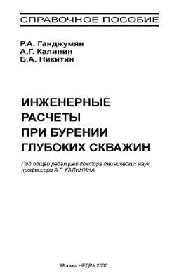 Ганджумян Р.А., Калинин А.Г., Никитин Б.А. Инженерные расчеты при бурении глубоких скважин