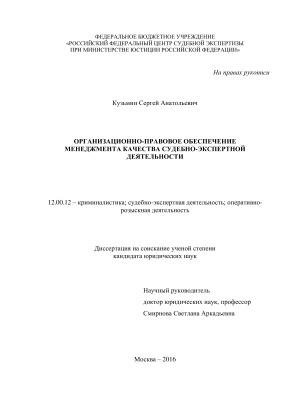 Кузьмин С.А. Организационно-правовое обеспечение менеджмента качества судебно-экспертной деятельности