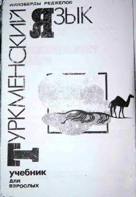 Реджепов Ниязберды. Учебник туркменского языка