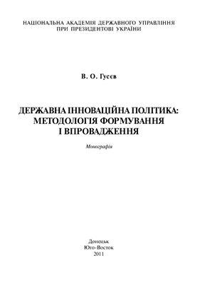 Гусєв В.О. Державна інноваційна політика: методологія формування та впровадження