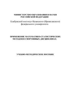 Жесткова Ю.К., Мартынова В.А. Применение математико-статистических методов в спортивных дисциплинах