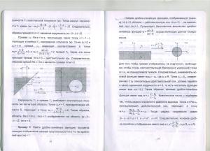 Бутакова Н.Н. Функции комплексного переменного. Конформные отображения