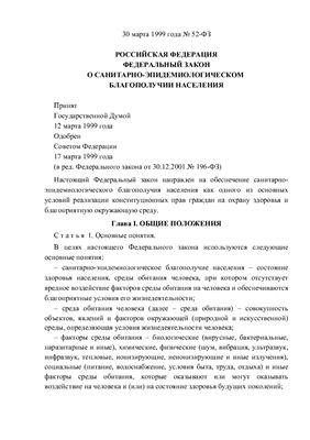 Федеральный закон о санитарно-эпидемиологическом благополучии населения