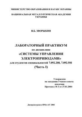 Зворыкин В.Б. Лабораторный практикум по дисциплине Системы управления электроприводами. Часть 1