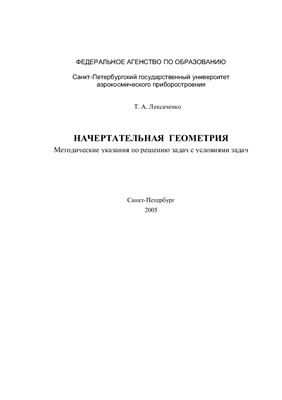 Лексаченко Т.А. Начертательная геометрия: Методические указания по решению задач с условиями задач