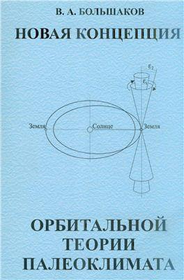 Большаков В.А. Новая концепция орбитальной теории палеоклимата
