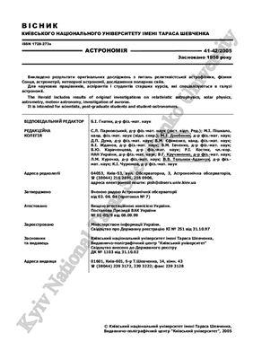 Вісник Київського національного університету імені Тараса Шевченка. Серія Астрономія 2005 №01(41-42)