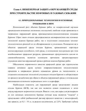 Булатов А.И., Волощенко Е.Ю., Кусов Г.В., Савенок О.В. Экология при строительстве и эксплуатации нефтяных и газовых скважин