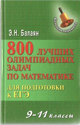 Балаян Э.Н. 800 лучших олимпиадных задач по математике для подготовки к ЕГЭ. 9-11 классы