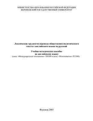 Домбровская И.В., Петрова О.А. Лексические трудности перевода общественно-политического текста с английского языка на русский
