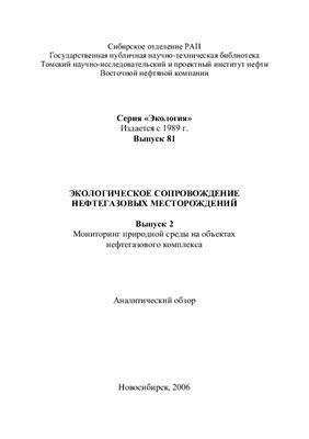Экологическое сопровождение разработки нефтегазовых месторождений. Вып. 2